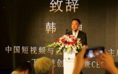 一下科技CEO韩坤当选中国网络视频研究中心副主任